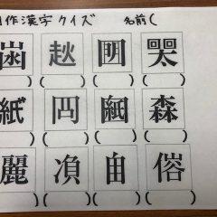 創作漢字クイズ!